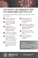 Ten Steps All Workplaces Can Take to Reduce Risk of Exposure to Coronavirus (Korean).pdf