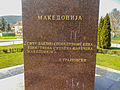 The Monument Macedonia - Strumica (3).jpg