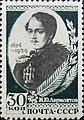 The Soviet Union 1939 CPA 715 stamp (Mikhail Lermontov in 1838).jpg