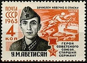 Hunan Avetisyan - Senior Sergeant Avetisyan. Postage stamp of the Union of Soviet Socialist Republics, 1963.