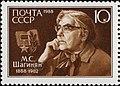 The Soviet Union 1988 CPA 5929 stamp (Birth centenary of Marietta Shaginyan, Soviet writer, historian and activist of Armenian descent).jpg