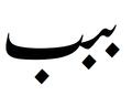 Three ب letters in Nastaliq.png