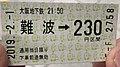 Ticket of Namba Station (Osaka Metro).jpg