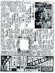 Toyama Nippo(12).jpg