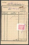 Turkey 1923 sales tax Sul6212x on receipt.jpg