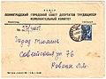 USSR 1945-09-05 cover.jpg