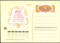 USSR PCWCS №04 Anniversary of the First Russian Postal Card.png