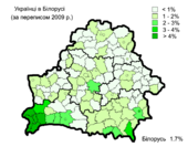 Ukrainians in Belarus 2009.PNG