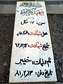 Unkown martyr tombstone - Nishapur 5.JPG