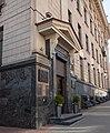 Valadarskaha street (Minsk, Belarus) p10 — Ministry of communication and informatization.jpg