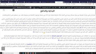 ملف:Visual editor - Conclusion to visual editing and some notes to Arabic Wikipedia.webm
