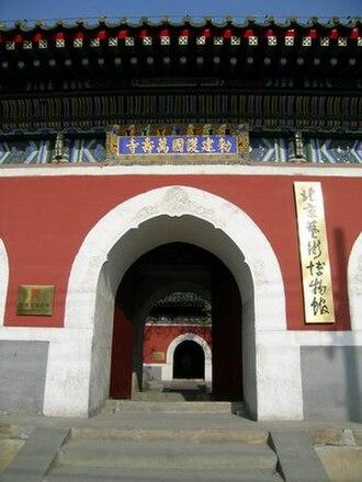 Wanshou Temple - Image: Wanshou Temple