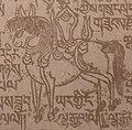 Wind Horse on book cover, Ernst Schäfer, Geheimnis Tibet, 1943 (cropped).jpg