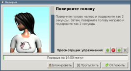 Workrave 1.8.5 ru miss headturns customized.png