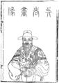 Wu Dui.png