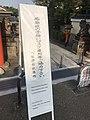 Yasaka jinja signs 20200426.jpg
