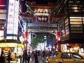 Zenrin-mon Gate of Yokohama Chinatown at night, Jun 2015.jpg