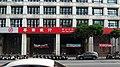 Zhongshan Branch, Hua Nan Bank 20170909.jpg