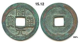 Later Zhou - A Zhouyuan Tongbao (周元通寶) cash coin.
