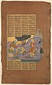"""Death of Farud"", Folio from a Shahnama (Book of Kings) of Firdausi MET DP215851.jpg"