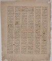 """Rustam Discoursing with Isfandiyar"", Folio from a Shahnama (Book of Kings) MET sf29-160-21v.jpg"