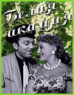<i>White Acacia</i> 1957 film by Georgi Natanson