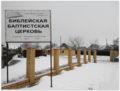Библейская баптистская церковь города Раздельная.png