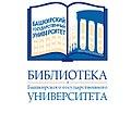 Библиотека БашГУ.jpg
