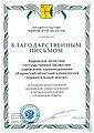 Благодарственное письмо Правительства Кировской области.jpg