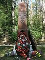 Братская могила на Зеленогорском кладбище.JPG