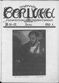 Вершины. Журнал литературно-художественный. №31-32. (1915).pdf