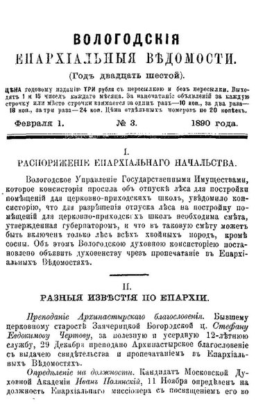 File:Вологодские епархиальные ведомости. 1890. №03.pdf
