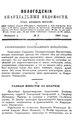 Вологодские епархиальные ведомости. 1890. №03.pdf