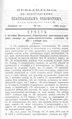 Вологодские епархиальные ведомости. 1896. №24, прибавления.pdf
