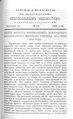 Вологодские епархиальные ведомости. 1898. №16, прибавления.pdf
