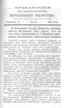 Вологодские епархиальные ведомости. 1898. №18, прибавления.pdf