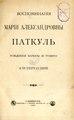 Воспоминания Марии Александровны Паткуль, рожденной маркизы де Траверсе, за три четверти XIX столетия 1903.pdf