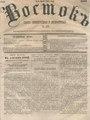 Восток 1867 №28.pdf