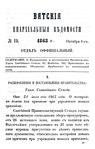 Вятские епархиальные ведомости. 1863. №19 (офиц).pdf