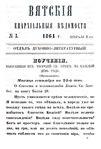 Вятские епархиальные ведомости. 1864. №03 (дух.-лит.).pdf
