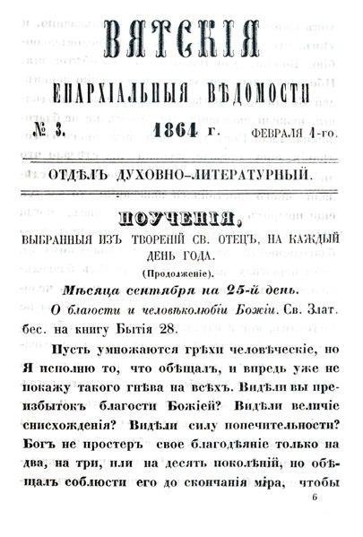 File:Вятские епархиальные ведомости. 1864. №03 (дух.-лит.).pdf