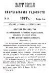 Вятские епархиальные ведомости. 1877. №21 (дух.-лит.).pdf