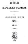 Вятские епархиальные ведомости. 1879. №23 (офиц.).pdf