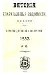Вятские епархиальные ведомости. 1883. №21 (офиц.).pdf