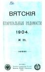 Вятские епархиальные ведомости. 1904. №22 (офиц.).pdf