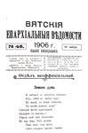 Вятские епархиальные ведомости. 1906. №46 (неофиц.).pdf