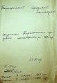 ГАКО 1248-1-85. 1825 год. Журналы Таращанского городового магистрата за 1825 год.pdf