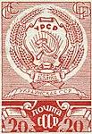 Герб Украинской ССР 1938.jpg