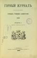 Горный журнал, 1889, №01 (январь).pdf