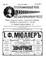Граммофонный мир. 1911. №12.pdf